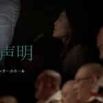 天台聲明 〜悠久の謡〜