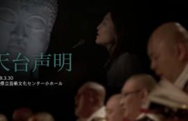 天台声明withクロスオーバー・ソプラノ・シンガー渡辺麻衣