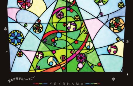 YOKOHAMAクリスマスコンサートフライヤー