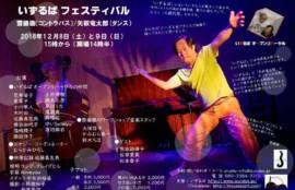 渡辺麻衣出演「いずるばフェスティバル」フライヤー