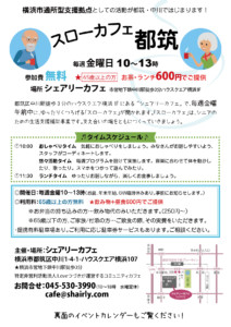 スローカフェ(横浜市・都筑区)について